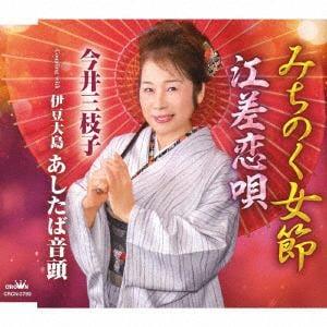 <CD> 今井三枝子 / みちのく女節