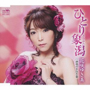 <CD> 花咲ゆき美 / ひとり象潟