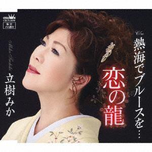 【CD】 立樹みか / 恋の龍
