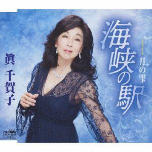<CD> 眞千賀子 / 海峡の駅