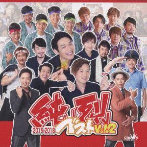 【CD】 純烈 / 純烈ベスト Vol.2 2015-2018