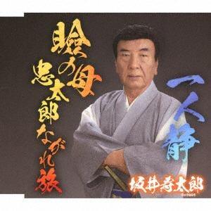 <CD> 坂井寿太郎 / 瞼の母 忠太郎ながれ旅