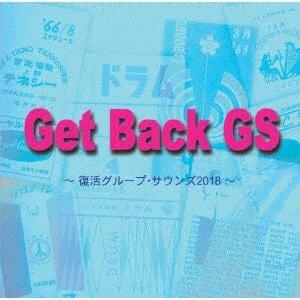 <CD> Get Back GS!! ~復活グループ・サウンズ2018~