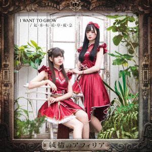 <CD> 純情のアフィリア / I WANT TO GROW/起・承・転・結・序・破・急(通常盤A)
