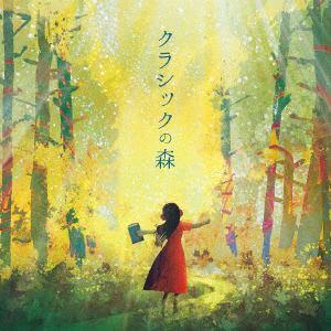 <CD> クラシックの森