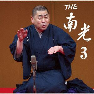 <CD> 桂南光 / THE南光 3(DVD付)