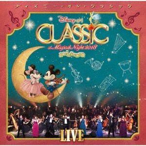 <CD> ディズニー・オン・クラシック~まほうの夜の音楽会2018~ライヴ