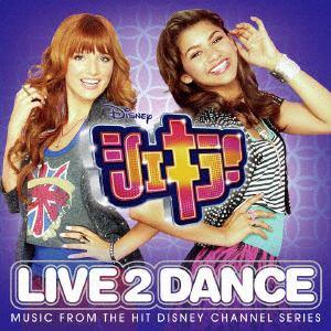 <CD> シェキラ! -リヴ・2・ダンス