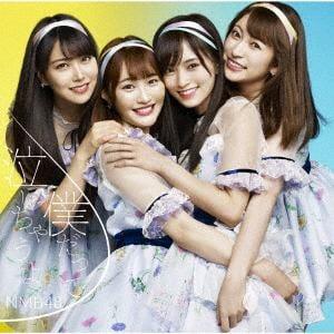 【発売日翌日以降お届け】【先着特典終了】<CD> NMB48 / 僕だって泣いちゃうよ(初回生産限定盤Type-B)(DVD付)