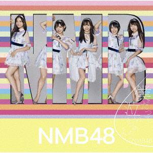 【発売日翌日以降お届け】【先着特典終了】<CD> NMB48 / 僕だって泣いちゃうよ(初回生産限定盤Type-C)(DVD付)