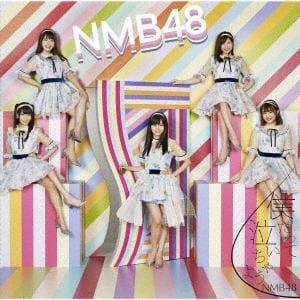 【発売日翌日以降お届け】【先着特典終了】<CD> NMB48 / 僕だって泣いちゃうよ(初回生産限定盤Type-D)(DVD付)