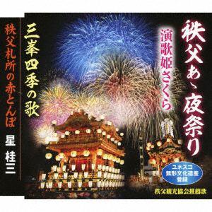 <CD> 演歌姫さくら / 秩父あゝ夜祭り