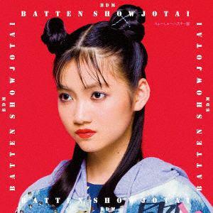 <CD> ばってん少女隊 / BDM(ちょ~しゅ~ハスキー盤)(イベント盤A)(初回限定盤)