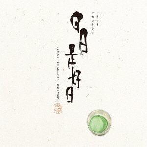<CD> 映画『日日是好日』オリジナル・サウンドトラック
