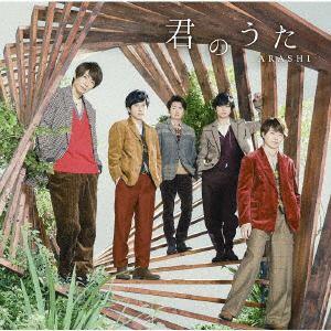 <CD> 嵐 / 君のうた(初回限定盤)(DVD付)