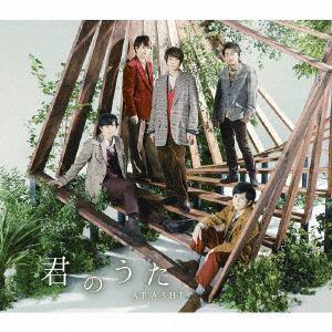 <CD> 嵐 / 君のうた(通常盤)