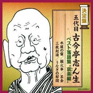 【CD】 古今亭志ん生(五代目) / 決定盤 五代目古今亭志ん生 ベスト落語集  哀楽(おかしみ)編