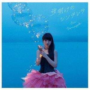 <CD> 山崎エリイ / 夜明けのシンデレラ(通常盤)