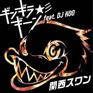 <CD> 関西スワン / ギンギラギーン☆彡 feat.DJ KOO(DVD付)