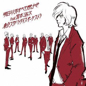 <CD> 東京スカパラダイスオーケストラ / 明日以外すべて燃やせ feat.宮本浩次(DVD付)