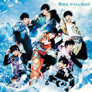 <CD> 祭nine. / がってんShake!(パターンC)