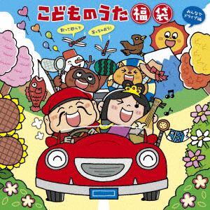 【CD】 こどものうた 福袋~歌って遊んで笑っちゃおう!【みんなでドライブ編】