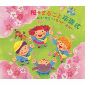 <CD> 桜・まるごと卒園式~送る・旅立つ・思い出・感謝~