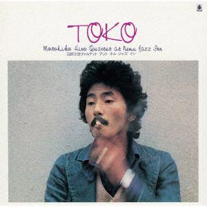 <CD> 日野元彦 / TOKO 日野元彦クヮルテット・アット・ネム・ジャズ・イン