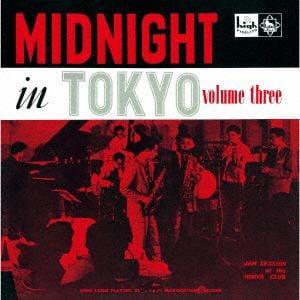 """<CD> """"ミッドナイト・イン・トウキョウ""""第3集(日比谷クラブにおけるジャム・セッション)"""