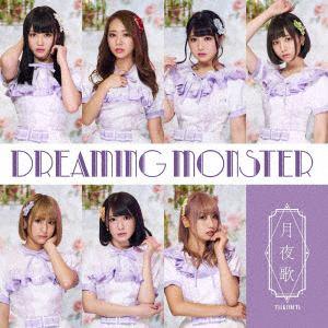 <CD> DREAMING MONSTER / 月夜歌(TYPE-D)
