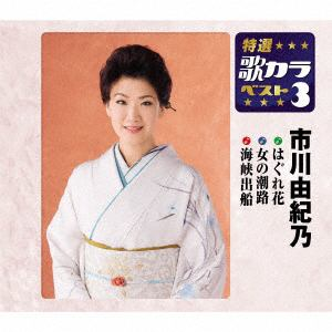 【CD】 市川由紀乃 / 特選・歌カラベスト3 はぐれ花/女の潮路/海峡出船