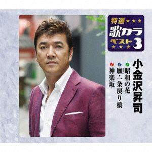 <CD> 小金沢昇司 / 特選・歌カラベスト3 昭和の花/願・一条戻り橋/神楽坂