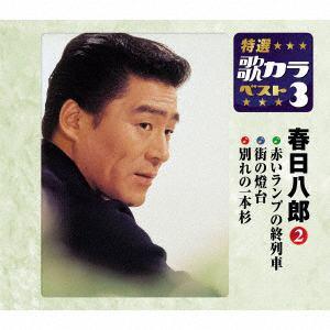 <CD> 春日八郎 / 特選・歌カラベスト3 赤いランプの終列車/街の燈台/別れの一本杉