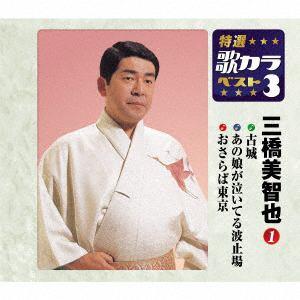 【CD】 三橋美智也 / 特選・歌カラベスト3 古城/おんな船頭唄/星屑の町