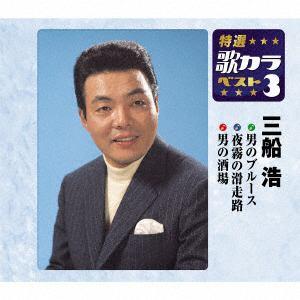 <CD> 三船浩 / 特選・歌カラベスト3 男のブルース/夜霧の滑走路/男の酒場