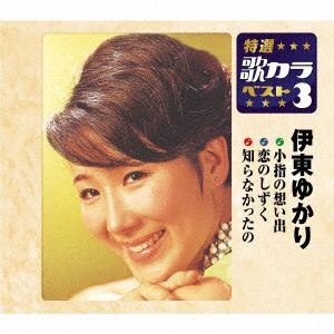 <CD> 伊東ゆかり / 特選・歌カラベスト3 小指の想い出/恋のしずく/知らなかったの
