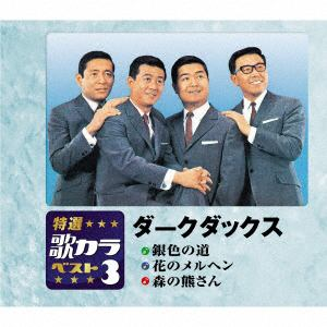 <CD> ダーク・ダックス / 特選・歌カラベスト3 銀色の道/花のメルヘン/森の熊さん
