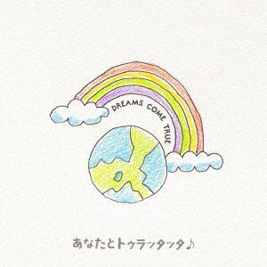 CD】DREAMS COME TRUE / あなたとトゥラッタッタ♪/THE WAY I DREAM ...