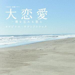 <CD> TBS系 金曜ドラマ「大恋愛~僕を忘れる君と」オリジナル・サウンドトラック