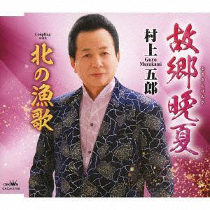 【CD】 村上五郎 / 故郷晩夏