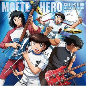 <CD> TVアニメ「キャプテン翼」中学生編エンディングテーマ「燃えてヒーロー」コレクション