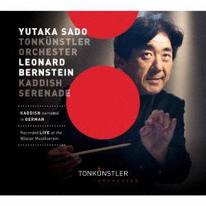 <CD> 佐渡裕/トーンキュンストラー管弦楽団 / バーンスタイン:交響曲第3番『カディッシュ』、セレナード