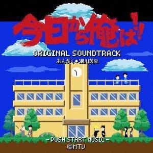 <CD> ドラマ「今日から俺は!!」オリジナル・サウンドトラック