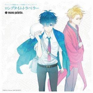 <CD> mono palette. / TVアニメ『不機嫌なモノノケ庵 續』オープニングテーマ「ロングタイムトラベラー」(通常盤)