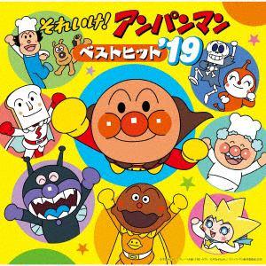 【CD】 アンパンマン / それいけ!アンパンマン ベストヒット´19