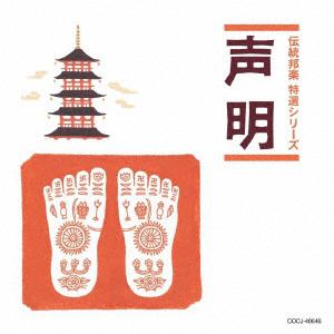 【CD】 「純邦楽 定番シリーズ」 声明