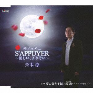 【CD】 斉木涼 / S´APPUYER~優しい、よりそい~