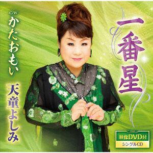<CD> 天童よしみ / かたおもい(DVD付)