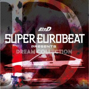 【発売日翌日以降お届け】<CD> SUPER EUROBEAT presents 頭文字[イニシャル]D Dream Collection