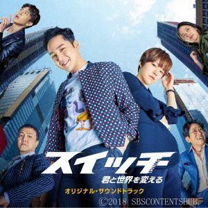 <CD> スイッチ-世界を変えろ-オリジナル・サウンドトラック(タイプB)(DVD付)